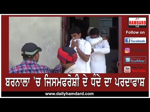 Xxx Mp4 Sex Racket Busted At Barnala 6 Arrested Hamdard TV 3gp Sex