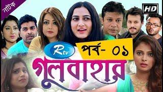 Gulbahar | Ep - 01 | Drama Serial | Rtv