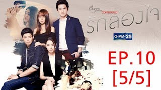 Club Friday To Be Continued ตอนรักลองใจ EP.10 [5/5]