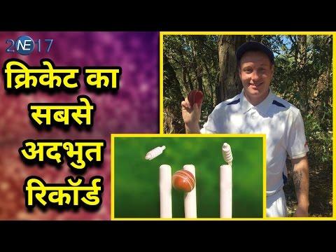 Xxx Mp4 6 Balls पर 6 Wickets लेकर बनाया Cricket का सबसे अदभुत Record 3gp Sex
