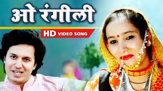 Fully HD  Kumaoni Song  2017 || O Rangili Dhana || By Jitendra Tomkya ||