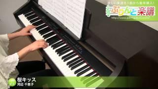 桜キッス / 河辺 千恵子 : ピアノ(ソロ) / 中級