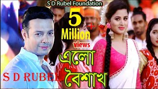 Elo Boishakh Full Song (এলো বৈশাখ) | S D Rubel |Bangla New Music Video 2018 | S D Rubel | Popy
