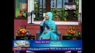 Subh Bakhair Day One Part 03 Eid Al Dadh 06 10 14+12 Zul Hajj 1435