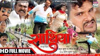 SAATHIYA | Khesari Lal Yadav, Akshara Singh | FULL BHOJPURI MOVIE | ACTION MOVIE