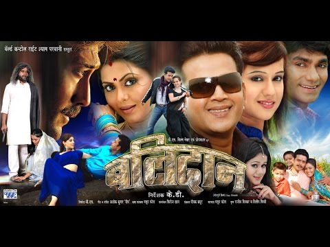 Xxx Mp4 बलिदान Bhojpuri Movie Balidan Bhojpuri Film Ravi Kishan Rinku Ghose 3gp Sex