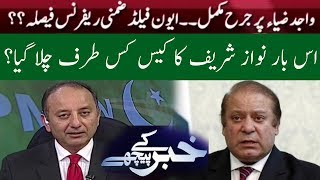 New Twist in Sharif Family case   Khabar K Pechy   11 April 2018   Neo News