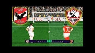 ركلات الترجيح النادى الاهلى  ضد نادى الزمالك  | Ahli vs Zamalek