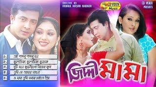 Ziddi Mama | Kanok Chapa | Andrew Kishore | S I Tutul | Monir Khan | Bangla Movie Song 2017