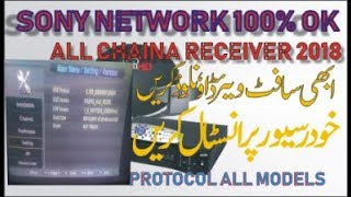 All Chaina receiver Sony Network Software 2018 protocol Receiver (8MB) Software Update urdu toturial