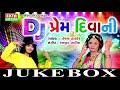 Gujarati 2015 New DJ SONG | DJ Premi Darase Nahi | REMIX SONG | Tejal Thakor | FULL AUDIO SONG