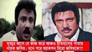 মৃত্যুর আগে যে কাজ করে আজও ইতিহাসের পাতায় সেই অ্যাকশন হিরো জসিম ?? Actor Josim| Bangla News Josim