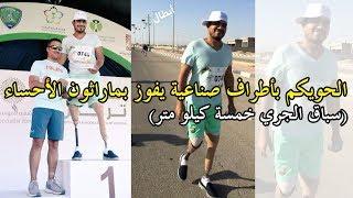 سعودي بأطراف صناعية حقق المستحيل!! - تعرف على سره   سناب اللاحساء