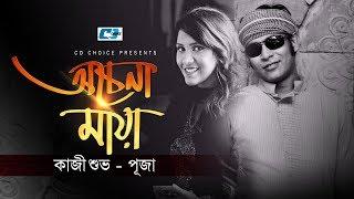 Ochena Maya | Kazi Shuvo | Puja | Shadamata-3 | Official Music Video | Bangla New Song 2017