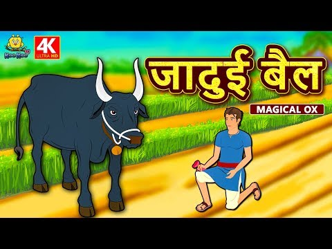 जादुई बैल - Hindi Kahaniya for Kids | Stories for Kids | Moral Stories | Koo Koo TV Hindi