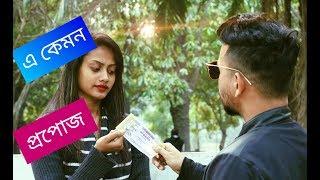 Bengali Propose । Valentine Special l Bangla funny video 2018। Propose। Tomato boyzz
