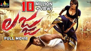 Lajja Telugu Full Movie | Latest Telugu Full Movies 2016 | Madhumita, Shiva, Varun