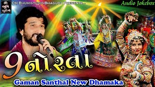 Gaman Santhal  નવ નોરતા  Navratri Gujarati Garba Songs  Jokebox 2017