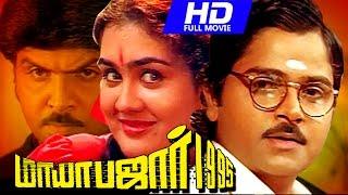 Tamil Super Hit Full Movie | Maya Bazaar 1995 | Horror Movie | Ft.Urvashi, Ramki