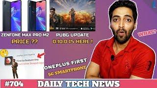 Zenfone Max Pro M2 Price,Oneplus Snap 855,PUBG 0.10.0 Update,Xiaomi 48MP Camera,WhatsAppDarkmode#704