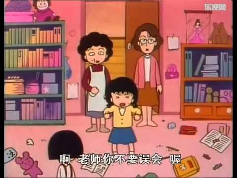 樱桃小丸子 第1部 003集
