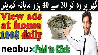How to Earn Money Online From Neobux Full Earning Review In Hindi/Urdu
