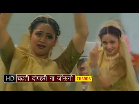 Xxx Mp4 Chadti Dopahari Na Jaugi चढ़ती दोपहरी ना जाऊगी Hindi Hot Folk Songs 3gp Sex