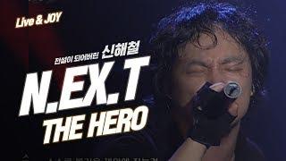 N.EX.T(Shin HaeChu) - The hero, 넥스트(신해철) - The hero [신해철 in 라이브 앤 조이]