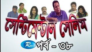 Santimental Selim | Ep-38 | Zahid Hasan | Bangla Serial Drama | Rtv