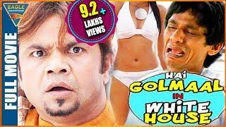 Hai Golmaal in White House Hindi Comedy Full Movie || Rajpal Yadav, Vijay Raaz | Comedy Movies Full,
