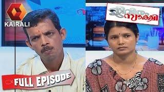 Jeevitham Sakshi - Jeevitham Sakshi: Radhakrishnan & Anitha | 4th February 2015 | Full Episode
