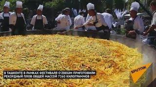 В Ташкенте приготовили плов массой 7360 килограммов. Блюдо вошло в Книгу рекордов Гиннеса