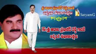 Wishing you a very happy birthday ADALA PRABHAKAR REDDY garu