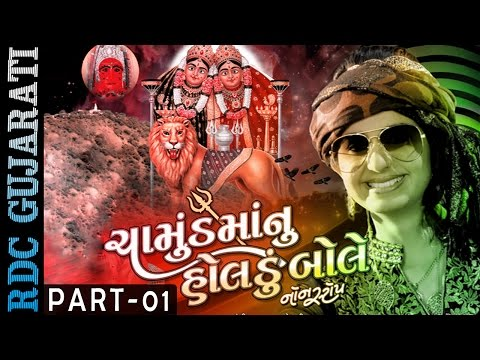 Xxx Mp4 KINJAL DAVE Chamund Maa Nu Holdu Bole 1 Nonstop Gujarati DJ Mix Songs Chamunda Maa Songs 3gp Sex