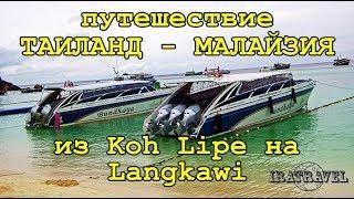 🇹🇭 🇲🇾 ПУТЕШЕСТВИЕ ТАИЛАНД  - МАЛАЙЗИЯ  /  KOH LIPE - LANGKAWI, Speedboat Transfer