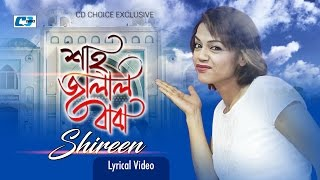 Shahjalal Baba | Shireen Jawad | Avraal Sahir | Lyrical Video | Bangla New Song 2017 | Full HD