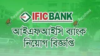 IFIC Bank Job Circular 2017