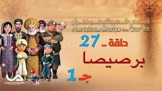 قصص العجائب في القرآن | الحلقة 27 | برصيصا - ج 1 | Marvellous Stories from Qur