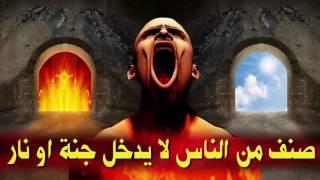 هل تعلم من هم الناس الذين لن يدخلوا الجنة او النار يوم القيامة