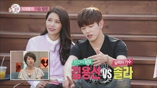 [We got Married4] 우리 결혼했어요 - Eric Nam, 'Solar is mine' 20160625
