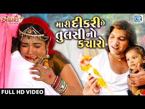 VIKRAM THAKOR - Mari Dikri Che Tulsi No Kyaro | FULL VIDEO | New Gujarati Song 2018 | RDC Gujarati