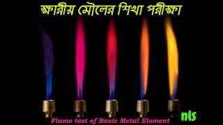 Flame Test of Basic Metal in Bangla, Chemistry in Bangla