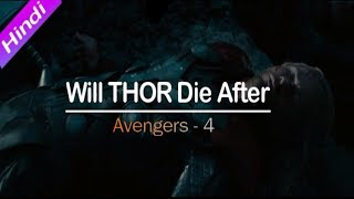 Will Thor Die After Avengers 4 explain in hindi