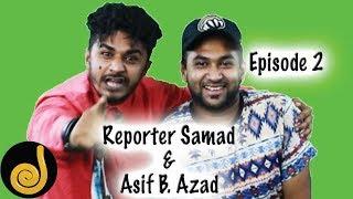 Jilapi Patch | Reporter Samad | Choto Azad | #jilapi | Bhai Brothers