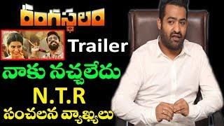 Jr NTR Sensational Comments on Rangasthalam Trailer ~ Hyper Entertainments