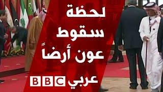 لحظة سقوط الرئيس اللبناني ميشال عون أرضا في القمة العربية