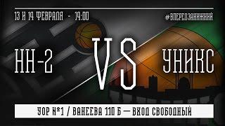 VTB Youth League: NN vs. UNICS 13.02.16