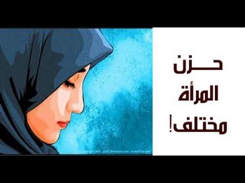 هل تدري لماذا كره الله للنساء الحزن! سبحان الله