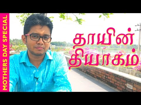 Xxx Mp4 Mother's Sacrifice Heart Touching Story Tamil 3gp Sex