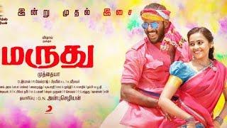 Marudhu Trailer   Vishal   Sri Divya   Velraj   D. Imman   Tamil Movie Updates